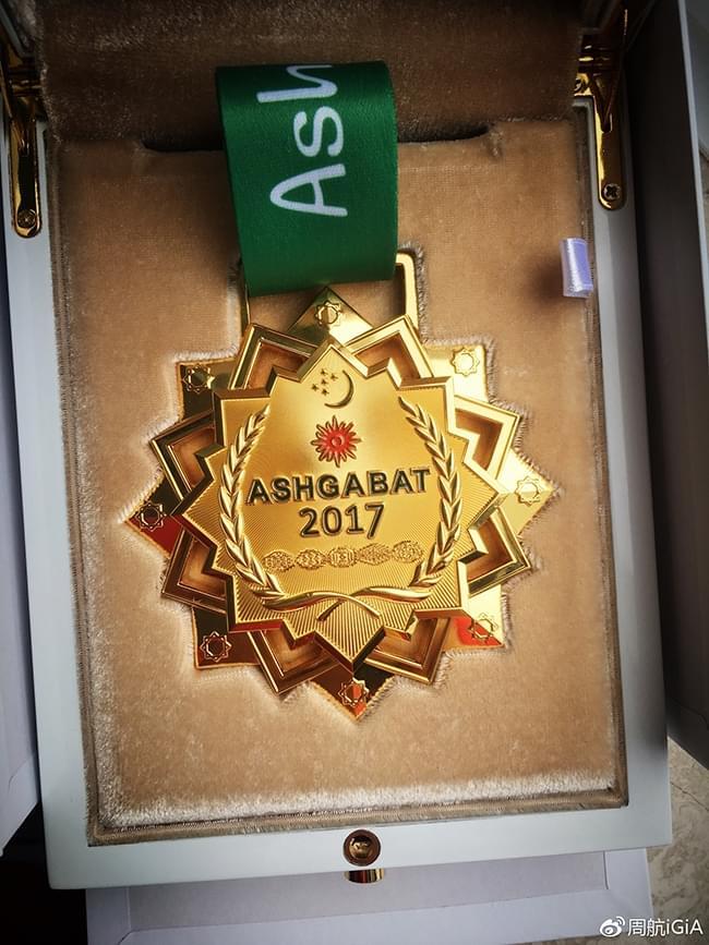 亚室会星际争霸2金牌得主iA随笔:土库曼斯坦游记