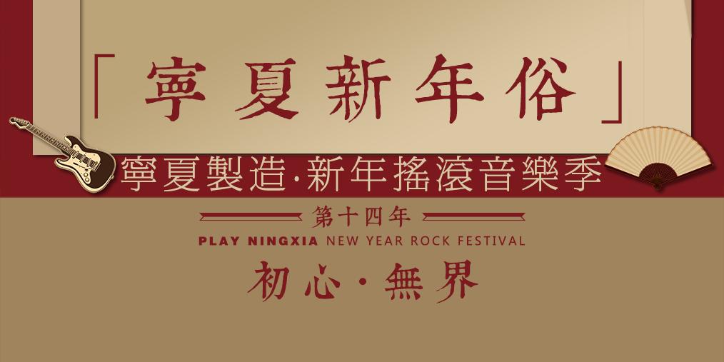 宁夏制造新年摇滚音乐季-无界
