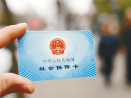 淄博公布2017年个体参保人员社保缴费标准!