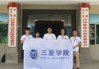 """三亚学院暑期""""三下乡""""社会实践获团中央表彰"""