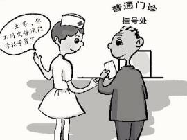 11月4日、5日去山西省中医院就诊免收挂号费