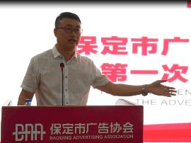 视频:保定市广告协会换届 孟永强当选会长