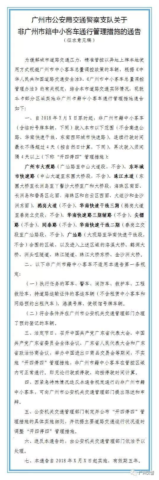 非本地车开四停四 广州限牌新政征求意见