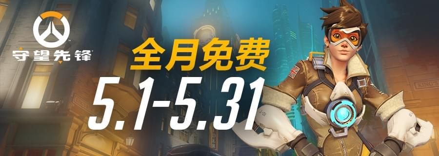 暴雪大事件:《守望先锋》5月24日开启周年狂欢!
