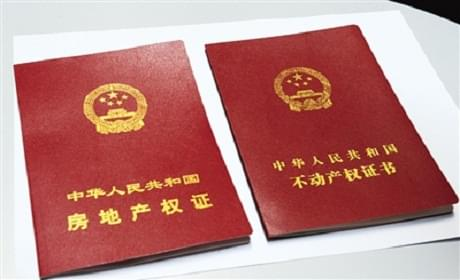 不动产登记证延至8月20日推行
