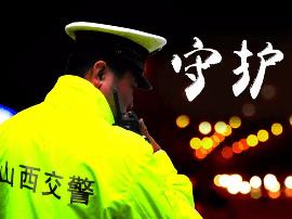 广播剧《守护》第37集
