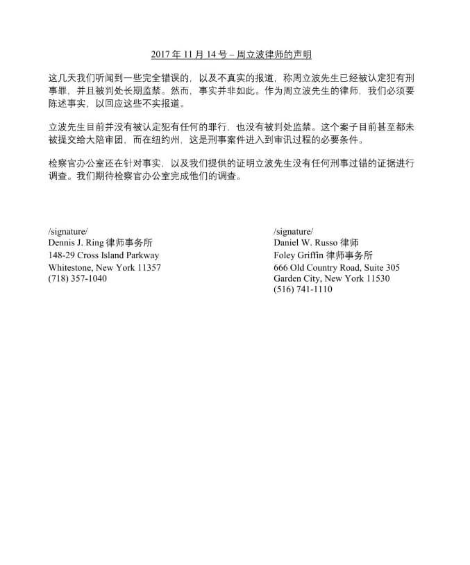 周立波发布律师声明:目前并没有被认定犯有罪行