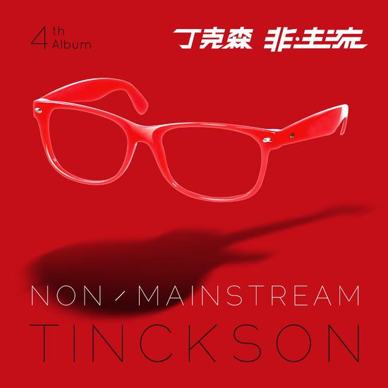 丁克森全新创作专辑 从编曲到和声编配和录音全程参与制作