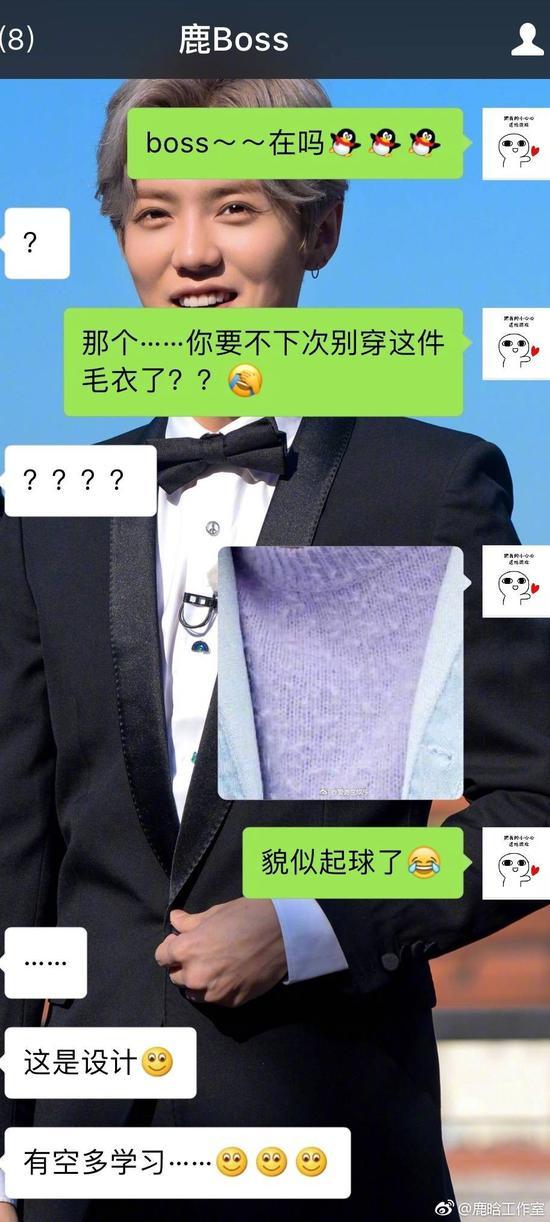 网友吐槽鹿晗的毛衣起球了 本尊回:这是设计!
