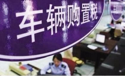 大数据看荆州车市:销售量上升 购置税优惠将结束