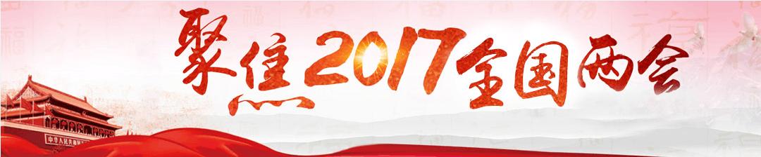 聚焦2017全国两会
