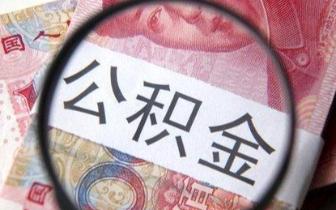福州179人因骗取异地购房公积金被查 已有71人退款
