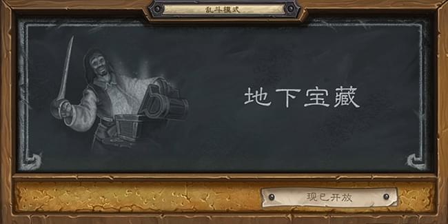 """炉石传说本周乱斗上线:""""勇闯地下世界"""""""