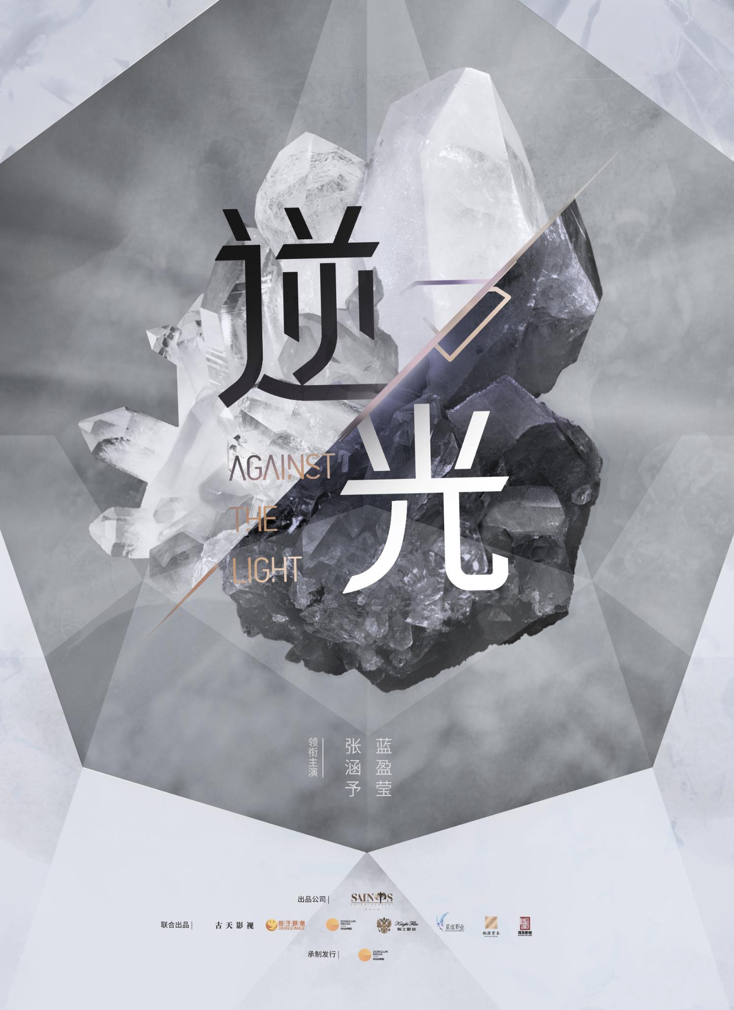 电视剧《逆光》黑白分明概念海报