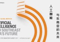 麦肯锡报告:人工智能带给东南亚的机遇与未来