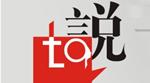 网易陕西原创栏目《TA说》期待