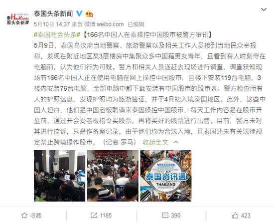 166名中国人在泰操控中国股市被警方审讯