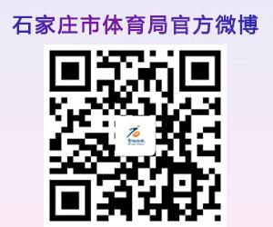 河北省石家庄体育局官方微博