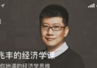 订阅户超过25万 付费平台明星教师薛兆丰将离职