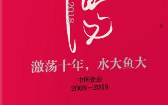 作者吴晓波五月将携新书《激荡十年 水大鱼大》 来榕与