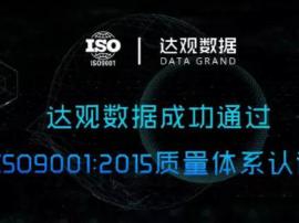 达观数据成功通过ISO9001:2015质量管理体系认证