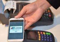 中国银联:与微信支付开展条码支付业务合作