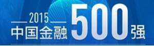 2015中国金融500强