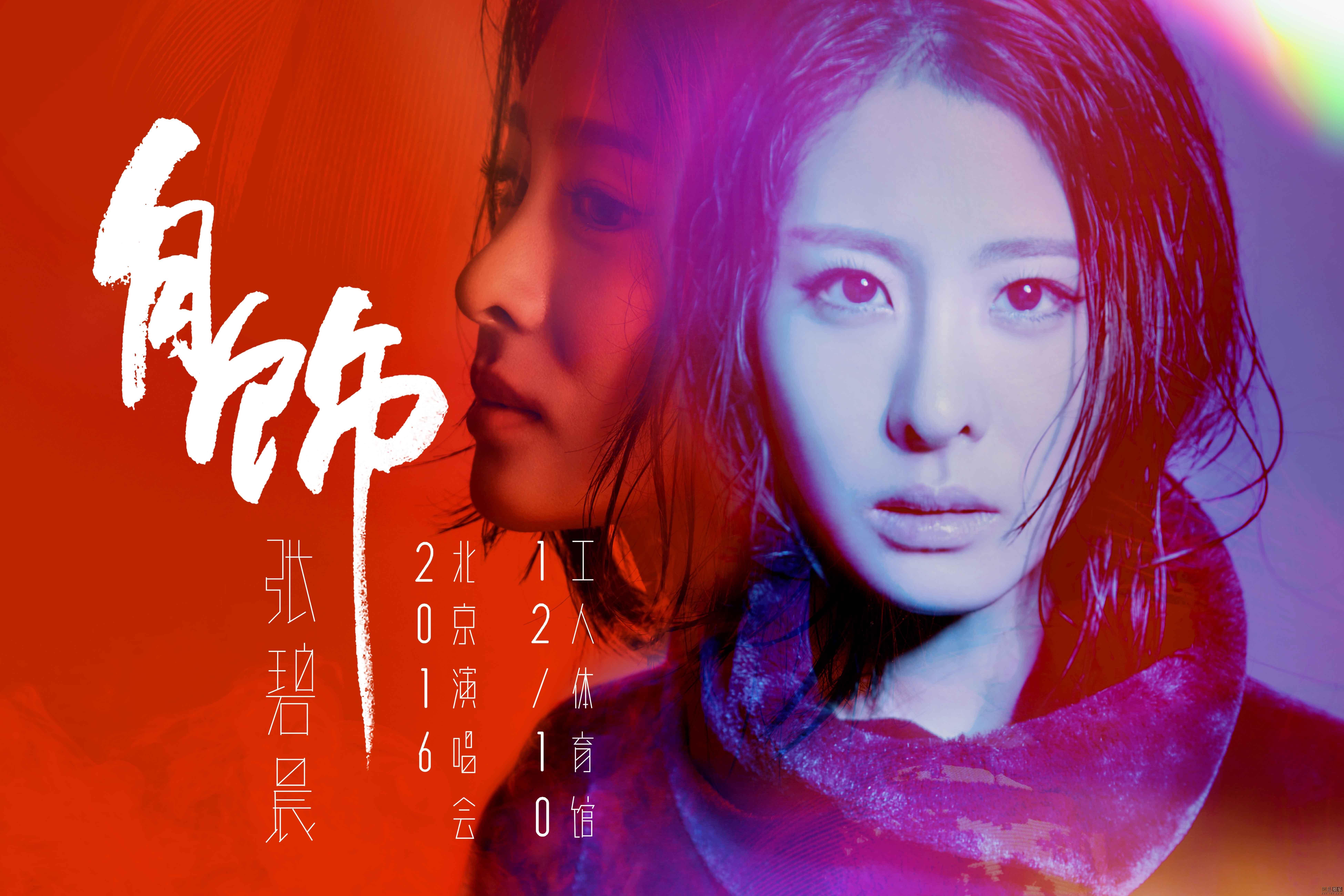 张碧晨演唱会海报