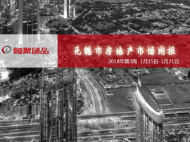 融聚周刊:2018年第3周无锡市房地产市场周报