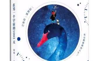 作家张春携全新作品《在另一个宇宙的1003天》来榕与读