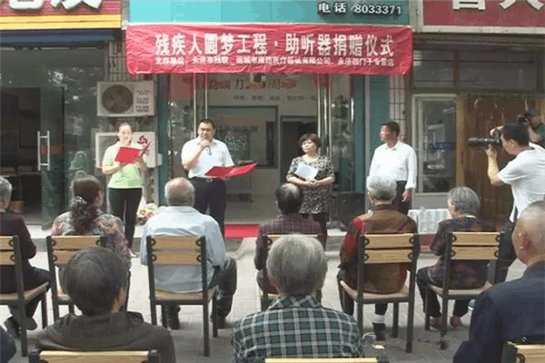 【爱心捐赠】10台助听器捐赠听障人士