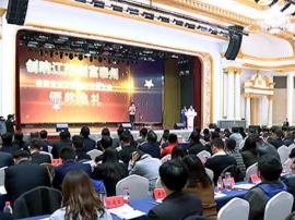 我市举办第五届创业富民大赛颁奖典礼