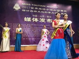 网易临汾运营中心与世界旅游小姐大赛达成合作
