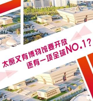 太原又有博物馆要开放 怎么玩?