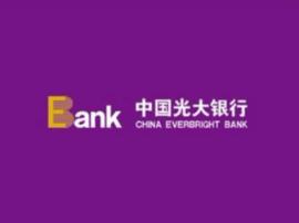 光大银行中标云南省农村信用社 企业年金托管人资格