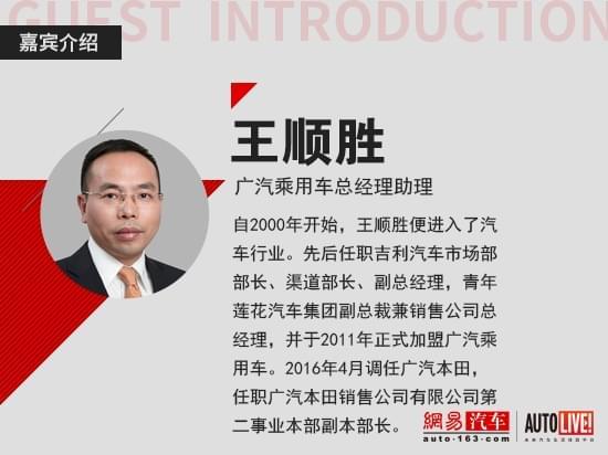 王顺胜回归广汽传祺任总经理助理 拓展海外市场