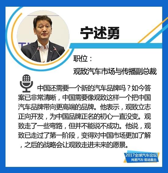 观致宁述勇:中国需要高端品牌 观致并非不成功