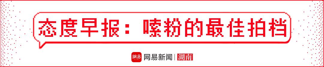 长株潭城铁明日起调整运行图 开行对数增加至51对|4月9日态度早报