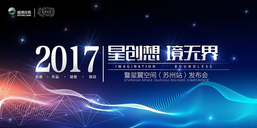 2017星创想 星翼空间苏州站发布