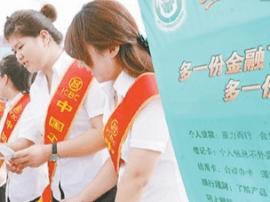 为普及金融知识 邮储银行连江支行积极响应并开展宣传
