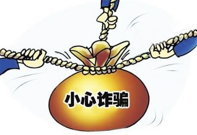 """清华一研究生接""""导师""""电话借钱 被骗走900元"""