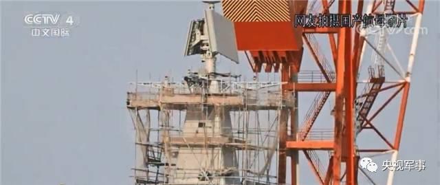 国产航母再曝新照正加装防空雷达 近期就将海试?