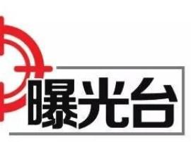 """万荣县""""两项整治""""""""三个不发生""""曝光台"""