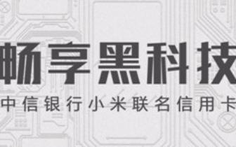"""中信银行、小米合作升级 携手发行首张""""黑科技""""联名信"""