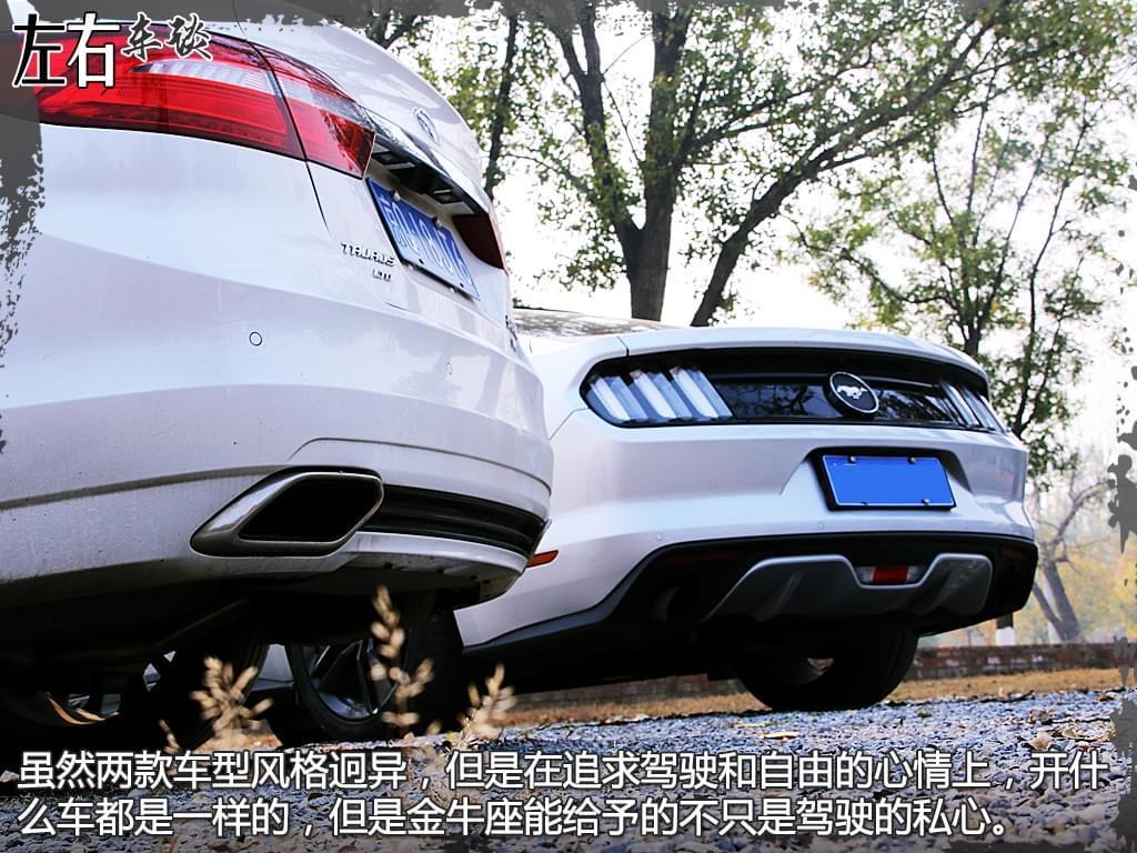 左右车谈 除了Mustang,金牛座能告别油腻?
