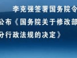国务院:临时导游证等20项行政许可项目被取消