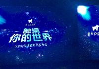 前百度副总裁李明远参与创办的小狗机器人推出新