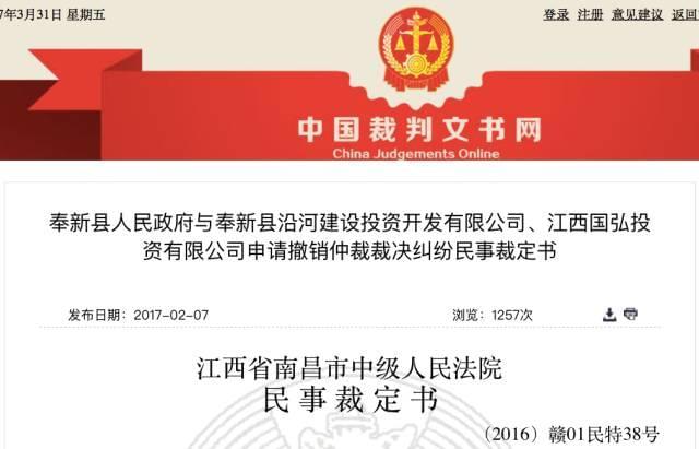 奉新县政府被法院判成