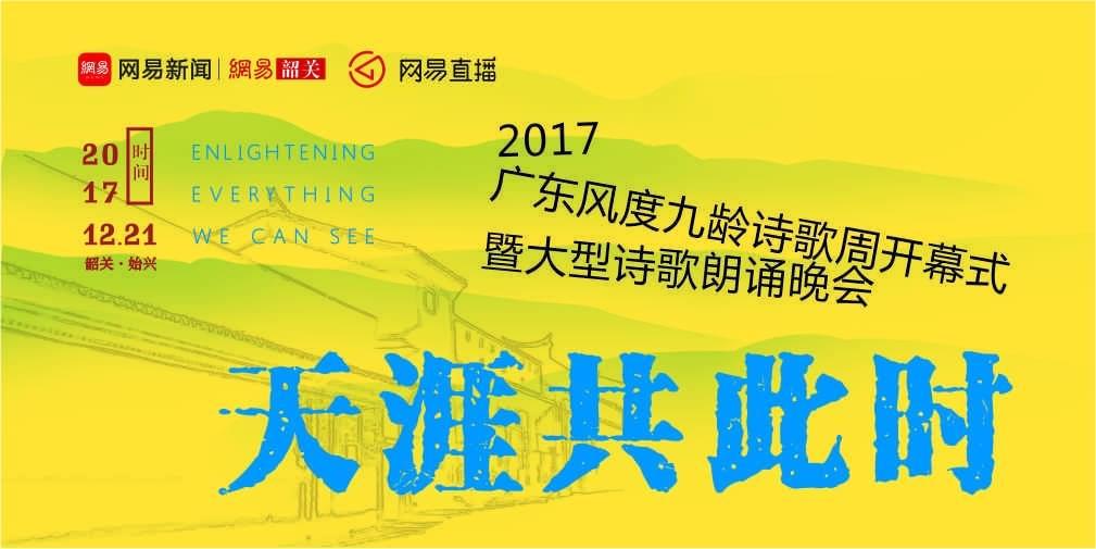 2017广东风度九龄诗歌周开幕式