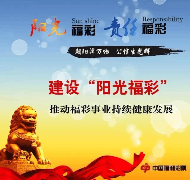 """朝阳润万物公信生光辉 重庆""""阳光福彩""""建设巡礼"""